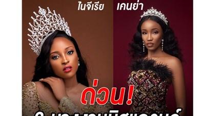 Hai thí sinh Miss Grand nhiễm Covid-19, sức khỏe của Á hậu Ngọc Thảo ra sao?