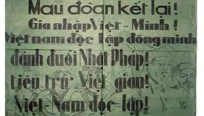 Kỷ niệm 80 năm Ngày Thành lập Mặt trận Việt Minh (19/5/1941 - 19/5/2021): Mặt trận Việt Minh với Cách mạng Tháng Tám