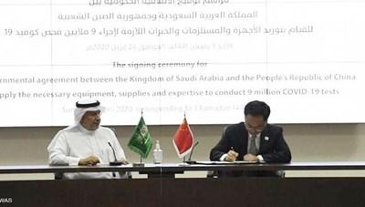Saudi Arabia và Trung Quốc ký hợp đồng cung cấp xét nghiệm Covid-19