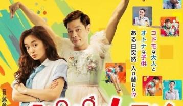 Phim Việt công chiếu tại Nhật Bản