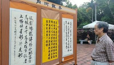 Triển lãm và Liên hoan thư pháp chủ đề 'Thăng Long - Hà Nội'