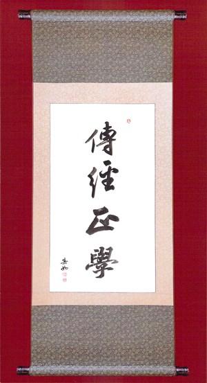 Triển lãm thư pháp 'Truyền kinh chính học'
