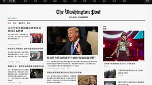 Báo Washington Post của Mỹ bị làm 'nhái'