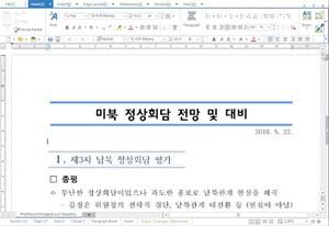 Email lợi dụng thượng đỉnh Mỹ-Triều phát tán mã độc tại Hàn Quốc
