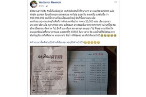 Thái Lan: Làm thẻ ATM, tài khoản có sẵn 700 tỷ đồng