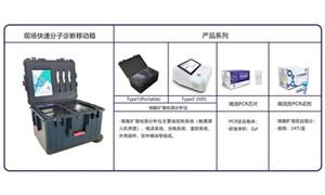 Hong Kong phát minh thiết bị phát hiện virus corona nhanh trong 40 phút