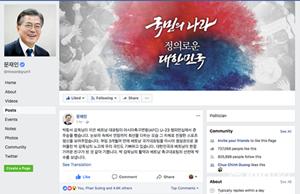 Tổng thống Hàn Quốc, đại sứ Mỹ đồng loạt viết Facebook khen ngợi U23 Việt Nam