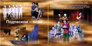 Nhà hát kịch Quân đội lưu diễn tại Liên bang Nga