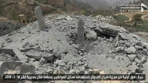 Nhiều dân thường thiệt mạng trong cuộc tấn công ở miền Bắc Yemen