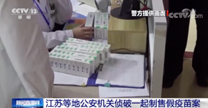 Trung Quốc triệt phá đường dây làm giả vaccine ngừa Covid-19
